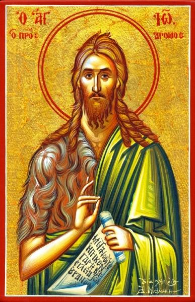 [3043] [29Χ19] ΑΓΙΟΣ ΙΩΑΝΝΗΣ Ο ΠΡΟΔΡΟΜΟΣ